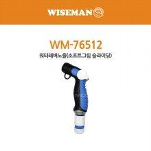 와이즈맨워터레버노즐(소프트그립 슬라이딩) WM-76512