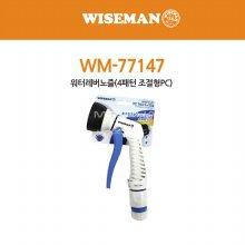 와이즈맨 워터레버노즐(4패턴 조절형PC) WM-77147