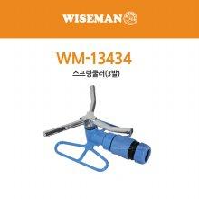 와이즈맨 스프링쿨러(3발)  WM-13434