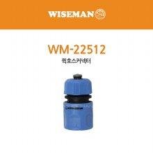 와이즈맨 퀵호스커넥터 WM-22512