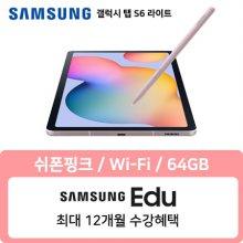[빠른배송] 갤럭시 탭S6라이트 Wi-Fi 64GB 쉬폰핑크 SM-P610NZIAKOO