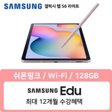 [빠른배송] 갤럭시 탭S6라이트 Wi-Fi 128GB 쉬폰핑크 SM-P610NZIEKOO