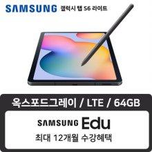 갤럭시 탭S6 라이트 LTE 64GB 옥스포드그레이 SM-P615NZANKOO