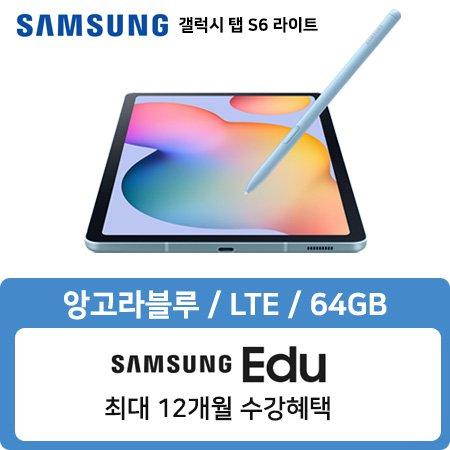 [빠른배송] 갤럭시 탭S6 라이트 LTE 64GB 앙고라블루 SM-P615NZBNKOO