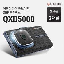 [히든특가]블랙박스 QXD5000 32GB 기본패키지