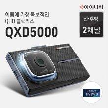 [히든특가]블랙박스 QXD5000 64GB 기본패키지