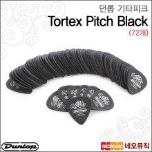 [견적가능] 던롭기타피크 Dunlop Tortex Pitch Black 488R (72개)