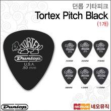 [견적가능] 던롭기타피크 Dunlop Tortex Pitch Black 488R (1개)