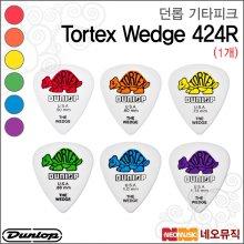 [견적가능] 던롭 기타 피크 Dunlop Tortex Wedge 424R (1개)
