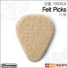 [견적가능] 던롭 기타 피크 Dunlop Felt Picks 8011 / 8012 (1개)