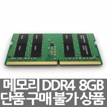 램 8GB 추가 총16GB(16GB) 개봉장착/단품구매불가