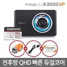 파인뷰 X3000 UP QHD/QHD 더 빠른 듀얼코어 2채널블랙박스 64GB