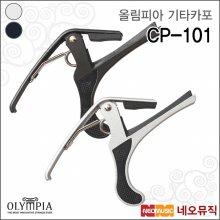 [견적가능] 올림피아 기타 카포 OLYMPIA Guitar Capo CP-101