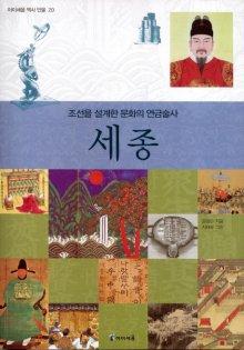 [아이세움] 세종 - 조선을 설계한 문화의 연금술사
