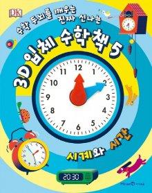[아이세움] 3D 입체 수학 책 5 : 시계와 시간 - 수학 두뇌를 깨우는 진짜 신나는