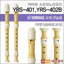 [견적가능] 야마하 소프라노 리코더 YAMAHA YRS-401 / YRS-402B