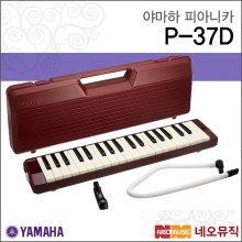 [견적가능] 야마하 피아니카 YAMAHA P-37D / P37D 37키 정품