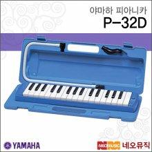 [견적가능] 야마하 피아니카 YAMAHA P-32D / P32D 32키 정품