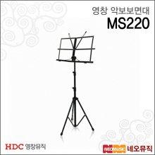 [견적가능] 영창악보보면대 Music Stand MS-220 / MS220 / 휴대용
