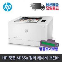 HPM155A 컬러레이저 프린터 고속프린터