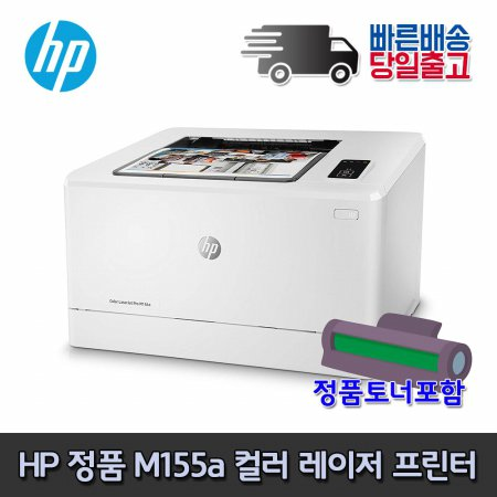 M155A_T 컬러레이저 복합기 프린터 유선네트워크