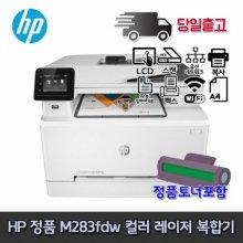 HP M283FDW 컬러레이저 복합기 인쇄 복사 스캔 팩스 무선 양면