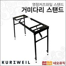 [견적가능] 영창 커즈와일 스탠드 KURZWEIL 거미다리 스탠드 건반