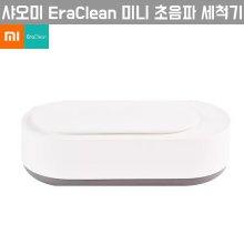 [해외직구] EraClean 미니 초음파 세척기