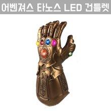 [해외직구] 어벤져스 타노스 건틀렛 LED 장갑