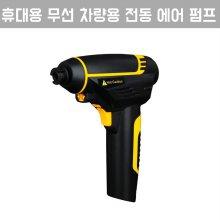 [해외직구] 휴대용 무선 차량용 전동 에어 펌프