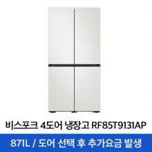 [개별구매불가] 비스포크 4도어 RF85T9131AP [871L]