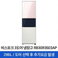 [개별구매불가] 비스포크 3도어 키친핏 RB30R3503AP [296L]