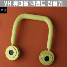 [해외직구] VH 휴대용 넥밴드 선풍기
