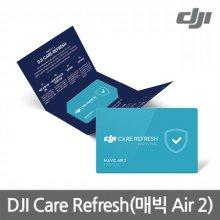 [매빅에어2 전용]DJI 케어/DJI Care Refresh 서비스