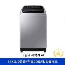 [AR체험] 일반세탁기 WA16T6390TS [16KG/워블테크/듀얼DD모터/4중진동저감시스템/강화유리투명창/다이아몬드세탁조/실버]