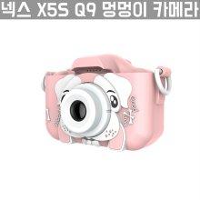[해외직구] 넥스 X5S Q9 멍멍이 카메라