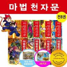 [아울북] 마법천자문 41~48번 세트 (전8권)_AR적용