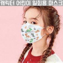 [해외직구] 캐릭터 어린이 일회용 마스크 100매
