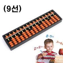 클래식 주판 X3개(9선)성인주산 셈놀이 학습용 계산기