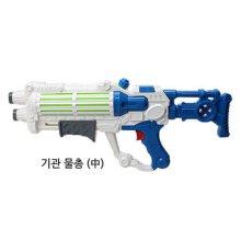 기관물총(中) 워터건 아동 물총놀이 물놀이총 장난감