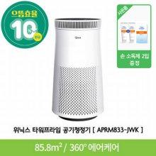APRM833-JWK 타워프라임 공기청정기 *환급대상모델* [85.2m² / 1등급 / 360° 에어케어] + 손소독제 60ml 2입 1세트 증정