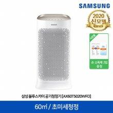 블루스카이 공기청정기 AX60T5020WFD + 손소독제 60ml 2입 1세트 증정