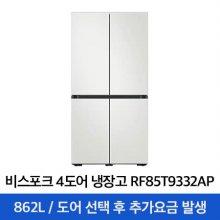 [개별구매불가] 비스포크 4도어 RF85T9332AP [862L]