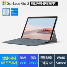 서피스고2+블랙커버 패키지 Surface Go2 TFZ-00009 [Core m3/8GB/128GB/LTE/Win Home]+타입커버 블랙 색상