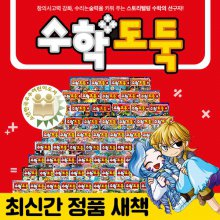 코믹 메이플스토리 수학도둑 1~10 (전10권)