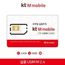 [KTM] 실용 USIM M 2.4 [데이터 2.4GB | 음성 100분 | 월 8,800원]]