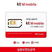[KTM] 실용 보편 요금제 [데이터 5GB | 음성 200분 | 월 13,300원]