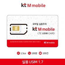 [KTM] 실용 USIM1.7 [데이터 1.5GB | 음성 100분 | 월 5,390원]