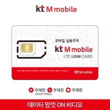 [KTM] 데이터 맘껏 ON 비디오 [데이터 무제한 | 음성 무제한 | 월 39,700원]