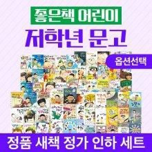 좋은책어린이 저학년문고 (100권세트)